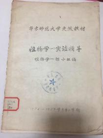 50年代油印本:植物学(华东师范大学)
