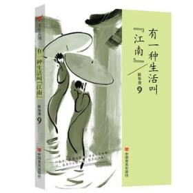 """9787517104964/ 有一种生活叫""""江南""""/ 陈华清著"""
