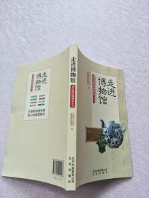 走进博物馆:北京地区博物馆大全[实物图片】