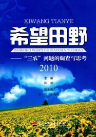 """9787811403169/ 希望田野:""""三农""""问题的调查与思考:2010/ 陈炳"""