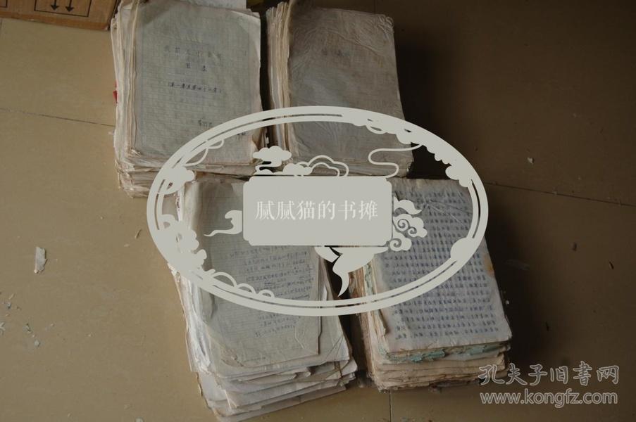 民国传奇美女、上海锦江饭店创始人董竹君自撰《我的九十余年》(正式出版时改名为《我的一个世纪》)手稿一袋(约4000页)