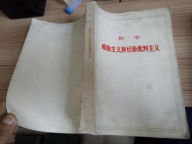 《列宁唯物主义和经验批判主义》