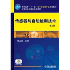 """高职高专""""十一五""""电子信息类专业规划教材:传感器与自动检测技术(第2版)"""