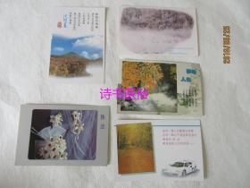 空白风景明信片:共5张
