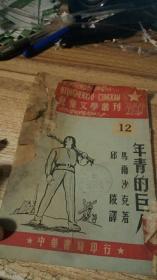 苏联儿童文学丛刊12:年青的巨人 破损严重