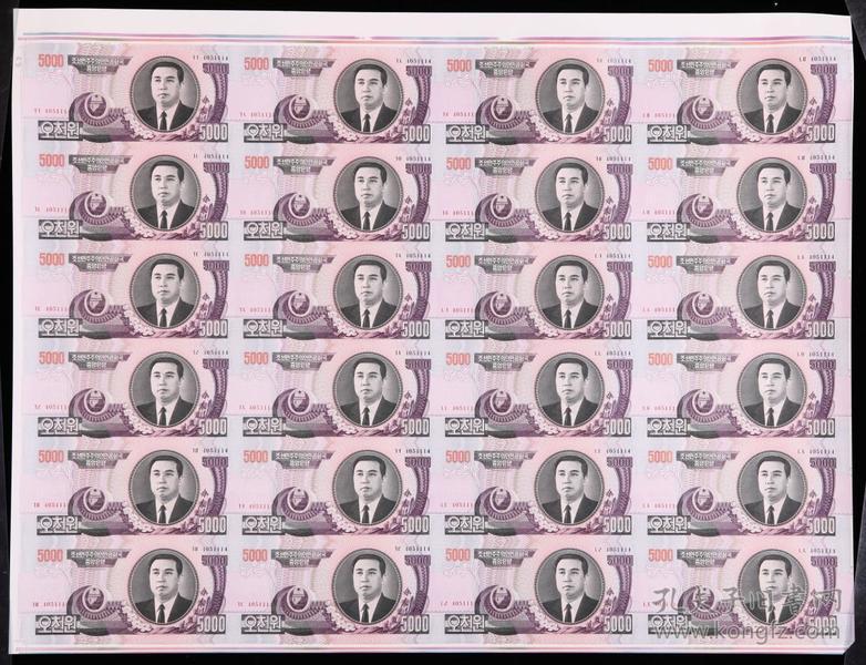庆祝抗美援朝胜利六十周年 5000元24连体钞一件(带包装、带证书)
