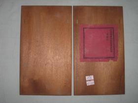 老木制 香樟木或楠木 线装书 夹板一对,完整漂亮 长25.8cm宽14.7cm 55号
