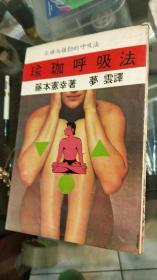 瑜伽呼吸法