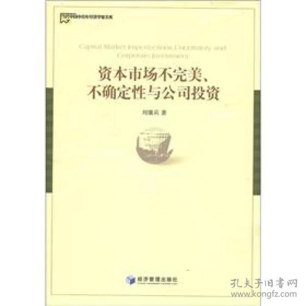 9787509618790资本市场不完美、不确定性与公司投资