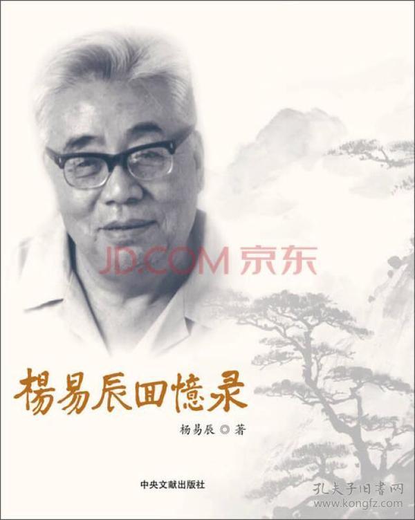 杨易辰回忆录