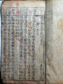 宏伦堂大字诗经 卷三 (李习三工字)