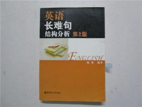 英语长难句结构分析 (第2版)