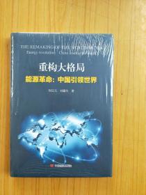 重构大格局 能源革命 中国引领世界