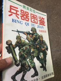 兵器图鉴——二战、越战、现代战争、武器装备纵观