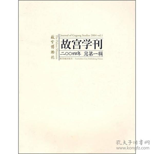 正版未翻阅        故宫学刊·2004年-总第一辑