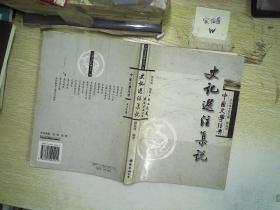 中国文学经典:史记选注集说''