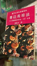 香菇栽培法