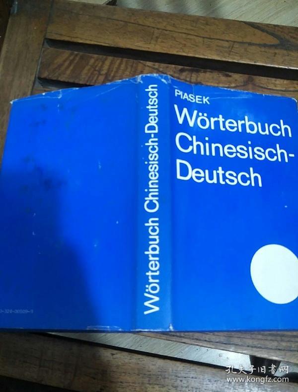 德语原版辞典进口版