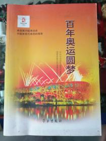 《百年奥运圆梦(来自第29届奥运会中国体育代表团的报告)》北3--3