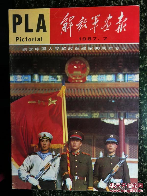 ●全军第一刊:《解放军画报》纪念中国人民解放军建军60周年专刊【1987年第7期8开48面】。