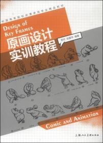 原画设计实训教程/中国高等院校动漫游戏专业精品教材