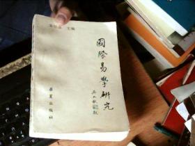 国际易学研究 (第二辑  内有字迹 如图      MM9