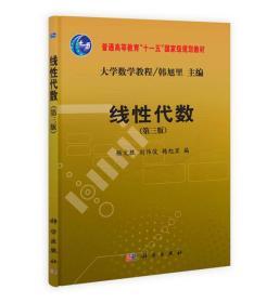 """线性代数(第3版)/普通高等教育""""十一五""""国家级规划教材"""