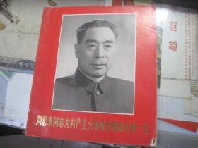 周恩来同志为共产主义事业光辉战斗的一生(红面 彩版)1977年一版一印