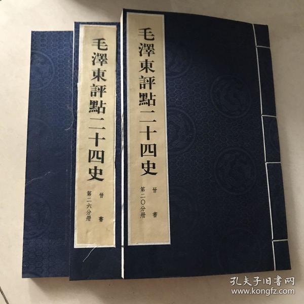 毛泽东点评二十四史(晋书),三册合售
