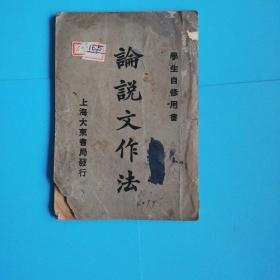 罕见民国时期32开本《论说文作法》民国十二年再版