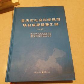 重庆市社会科学项目成果提要汇编(2015)