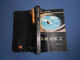 中国江湖研究系列丛书-江湖方术探秘