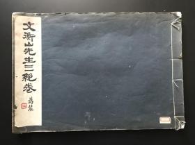 《文衡山先生三绝卷》民国商务印书馆珂罗版精印大开本一册