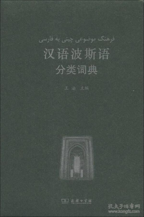 汉外分类词典系列:汉语波斯语分类词典