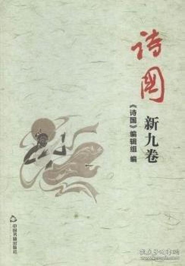 9787506849203/ 诗国:新九卷(总第二十六卷)/ 《诗国》编辑组编