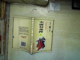 大唐双龙传 23