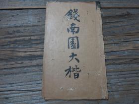 《钱南园大楷法》