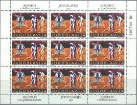 【 外国邮票南斯拉夫 1971 航天 宇航 阿波罗11号登月版】