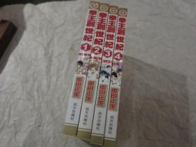 拳王创世纪(全四册)