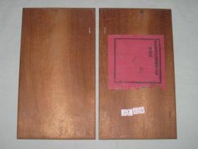 老木制 香樟木或楠木 线装书 夹板一对,完整漂亮 长25.8cm宽14.7cm 56号
