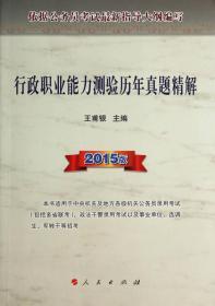 行政职业能力测验历年真题精解(2015版)