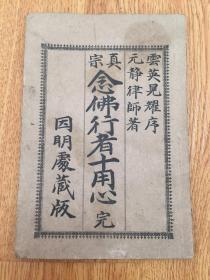 1895年日本出版《真宗 念佛行者十用心》一薄册全