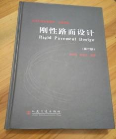 刚性路面设计 (第二版)(当代科技重要著作·交通领域)(邓学钧教授签赠本,钤印)
