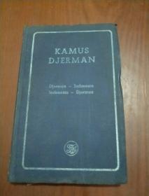 INDONESIA-DJERMAN(印尼语和?语词典)