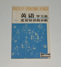 英语学习中常见错误的分析  1981年