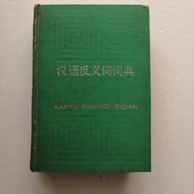 汉语反义词词典(精装本)