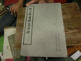 柳公权书神策军碑 1962年 C3