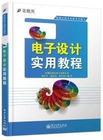 电子设计实用教程