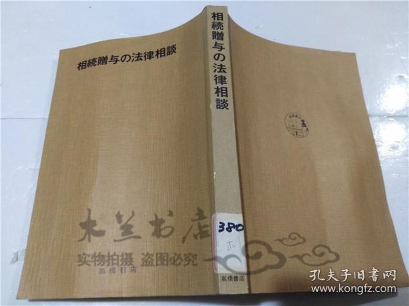 原版日本日文书 相続赠与の法律相谈 法律研究会 株式会社高桥书店  32开平装