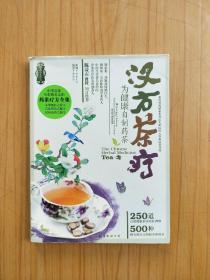 汉方茶疗-为健康自制药茶